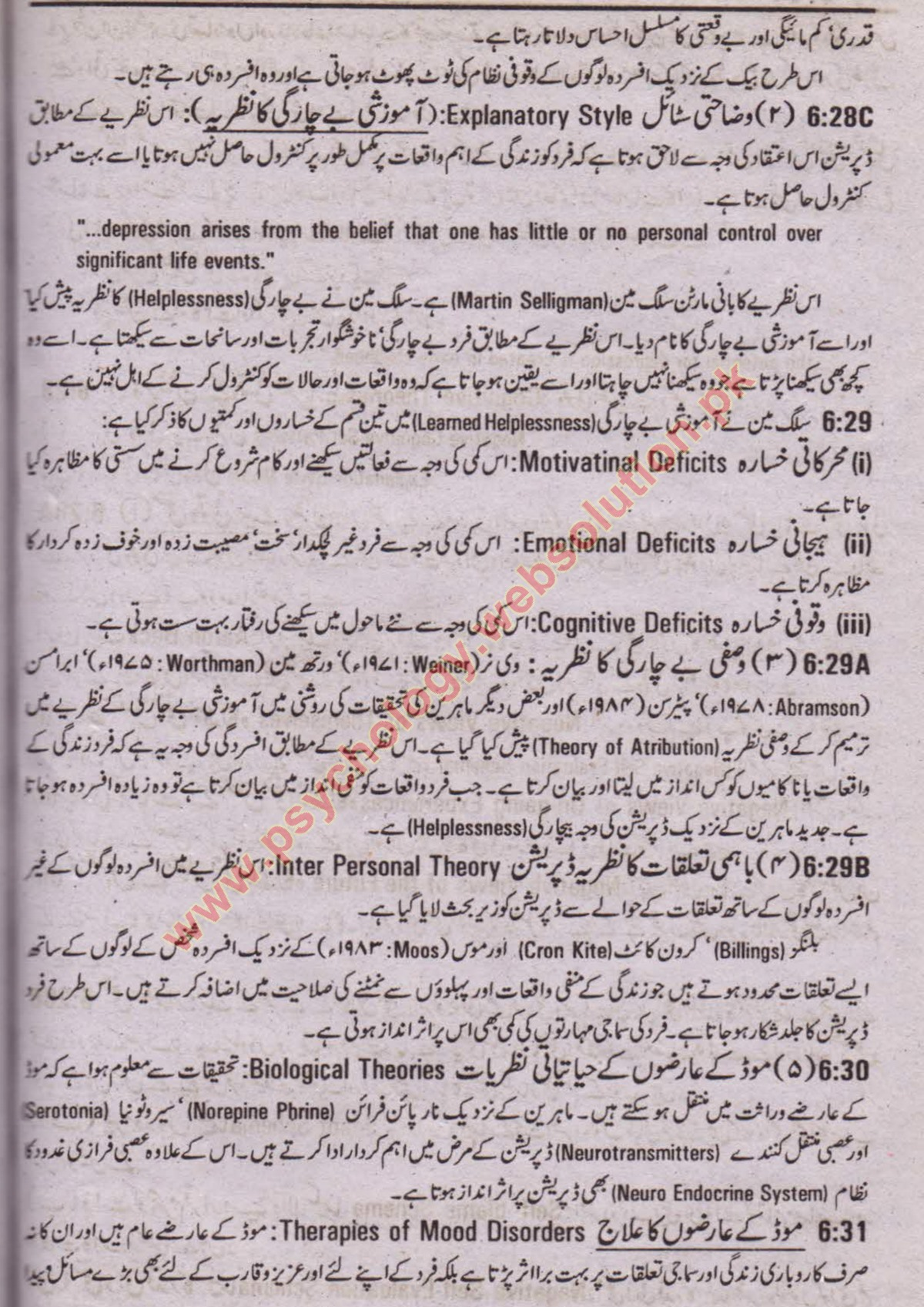 By Photo Congress || Ba Psychology Books In Urdu Pdf